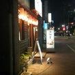路地裏 月島店
