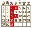 10月のお休み表の巻