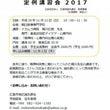 広島市地区鍼灸師会 …