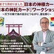 もうすぐ箱根三社詣り…