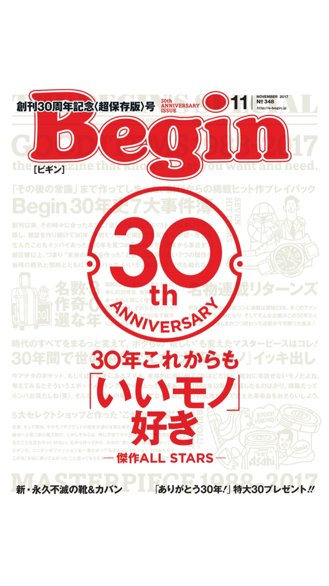 Begin表紙