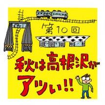 「宇都宮☆マン」のコ…