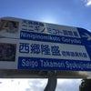西郷隆盛 宿陣跡資料館【再】(延岡市)の画像