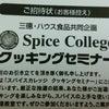 Spice College☆彡の画像