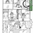 【連載漫画15話目】…