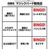 【結果】29日マジックバード鶴見店さんでサプライズBINGO!の画像