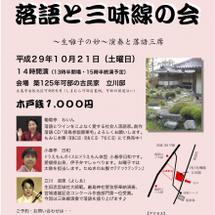10/25 立川邸 …