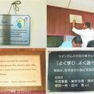 アジアの子供たちに小学校を贈ろう!!「ラオス小学校建設プロジェクト」について(ラオス南部)の記事より