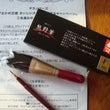 """おかめ""""豆腐""""で熊野…"""