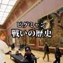 ピグミャン戦いの歴史…