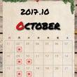 10月のカレンダーで…