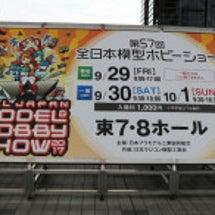 第57会全日本ホビー…