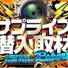 30日 新大阪マジックバード3【サプライズ潜入】取材の画像