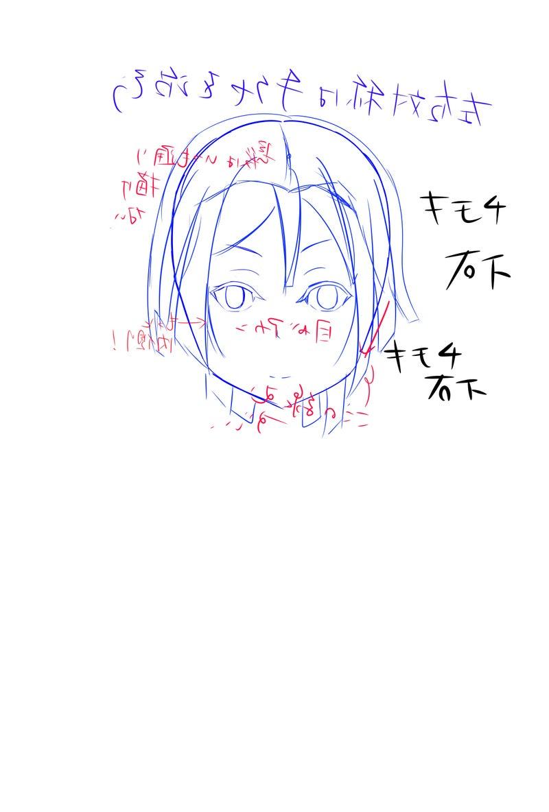 イラスト練習記録011左右対称と表情パーツ 完全無課金なよぉお