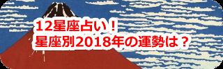 2018年の12星座占い!星座別の2018年の運勢は?