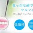 ✨✨素敵な笑顔は歯で…