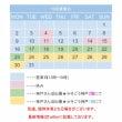 ☆10月の営業日☆