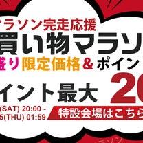 【楽天市場店】お買い物マラソン本日20:00よりスタート!の記事に添付されている画像