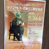 山本亭 ジプシーギター演奏会の画像