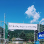 粟ヶ岳バーティカル2…
