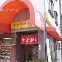 中華料理 榕城 @今治市の記事に添付されている画像