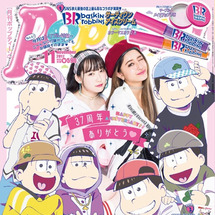 popteen11月…