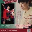 「春野恵子の古典浪曲…