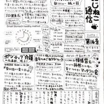 【にじねこ通信10月…