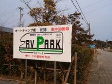 RVパーク オートキャンプ場米三郎