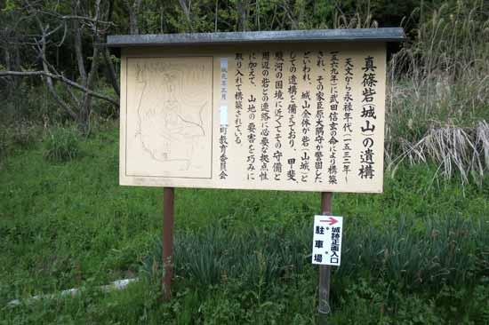 【写1】真篠砦