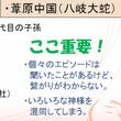 日本の神様カード・八…