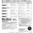 10月のレース予定♪