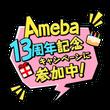 【Ameba13周年…