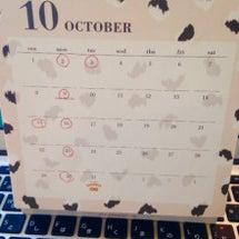 10月休業日のお知ら…