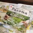 Pacoma10月号