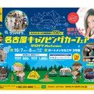 名古屋キャンピングカーフェア2017の記事より