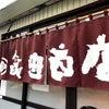 飯田商店の画像
