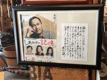 「しあわせの記憶」ポスター