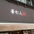 阪神西宮/華れん