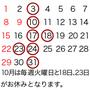 ☆10月のお休みのお…