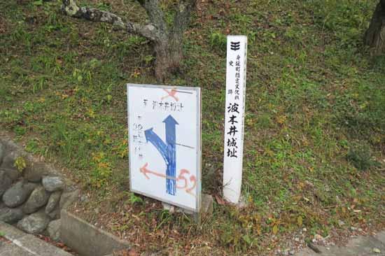 【写1】波木井城