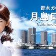 東京一極集中が日本を…