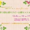 第13回心理セラピー公開セッション 本日開催です(^^)/の画像