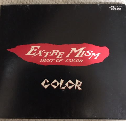 color extremism best of color 好きだった音楽のはなし