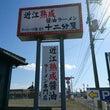 十二分屋愛知川店