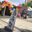 島田商業高校文化祭の…
