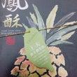 台湾で買ったお土産が…