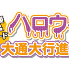 10/28【更衣室無料】北海道最大級仮装コスプレパレード「ハロウィン大通大行進2017」開催!の記事より