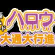 10/28【更衣室無…