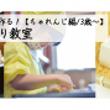 【体験募集】11/3…